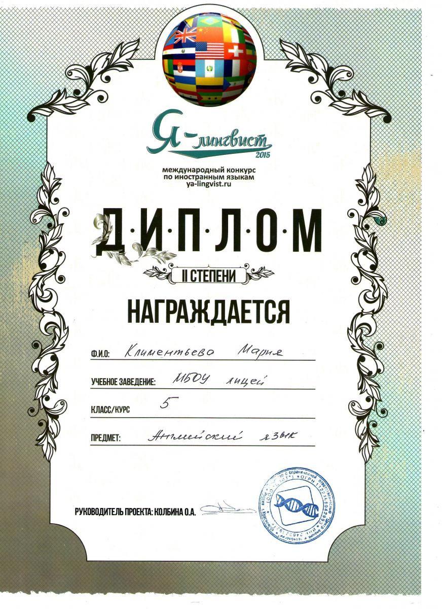 Международные конкурсы по английскому языку Муниципальное  Яковлева Маргарита 6А диплом iii степени